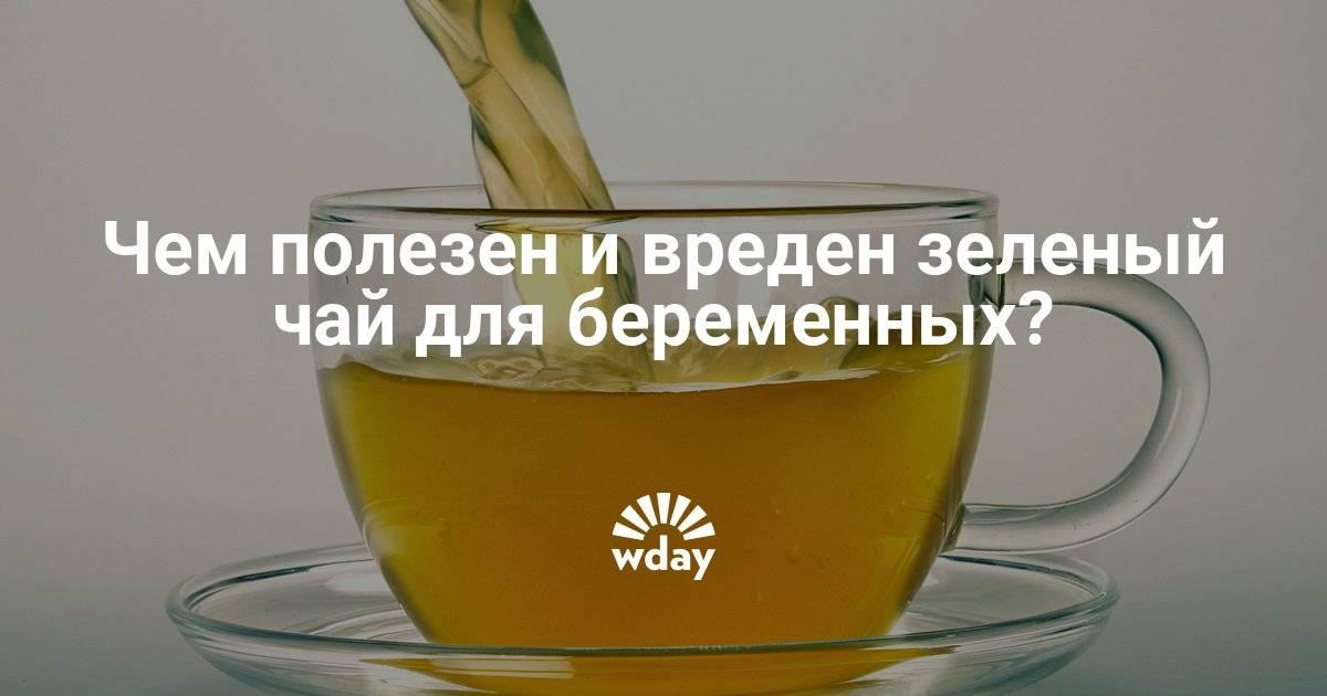 10 полезных свойств зелёного чая при беременности