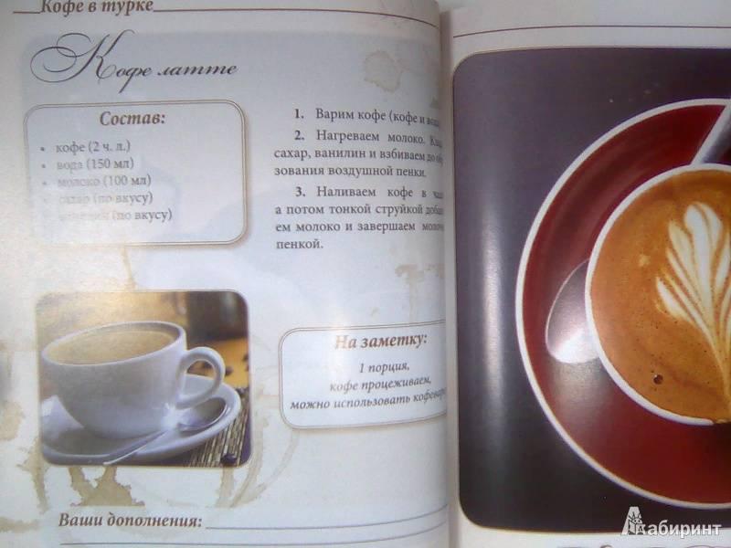 Как приготовить капучино в домашних условиях рецепт