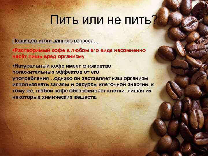 Польза и вред кофе для здоровья