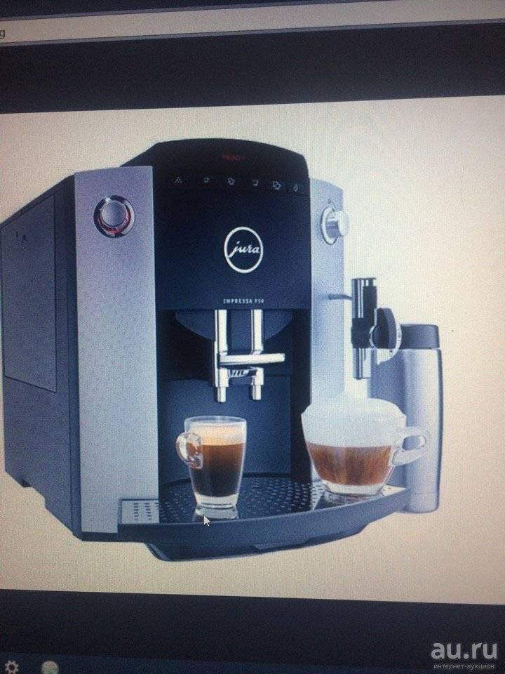 Кофемашина jura impressa f50 classic — характеристики
