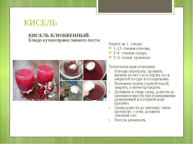 Как варить кисель из крахмала и ягод, простые рецепты приготовления