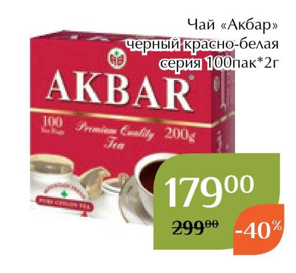 Чай акбар: из чего делают, плюсы и минусы, как выбрать