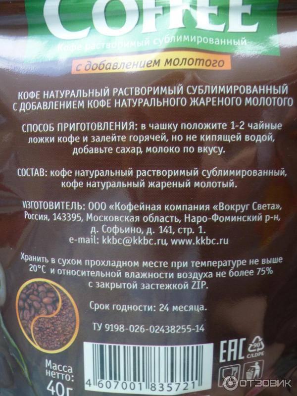Гост iso 3509-2019 кофе и кофейные продукты. словарь
