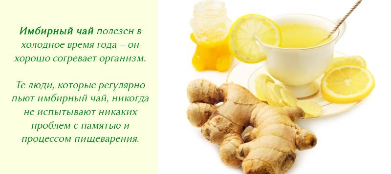 Чай с молотым имбирем: особенности приготовления полезного напитка