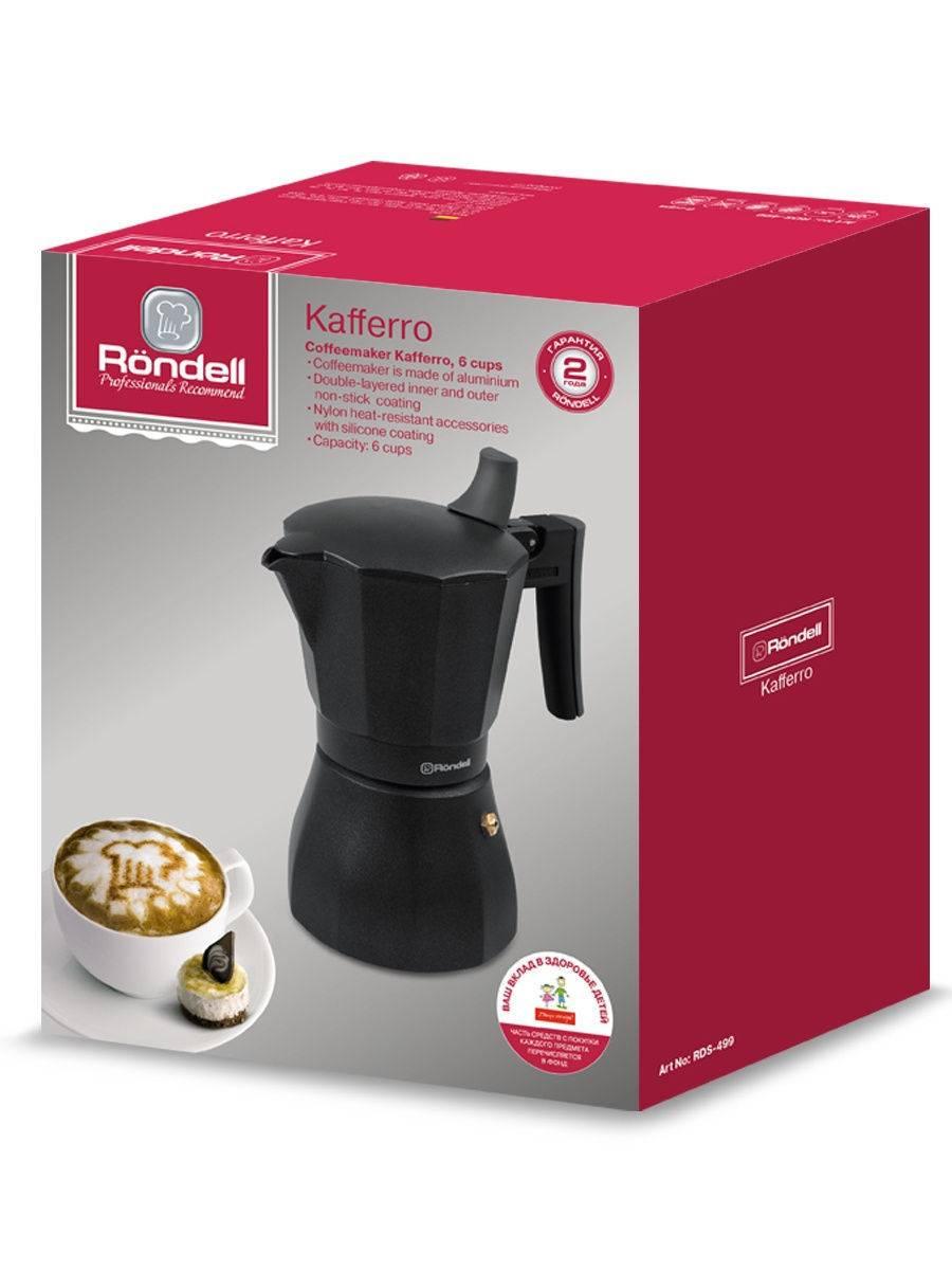 Гейзерная кофеварка rondelll: модели kafferro, отзывы