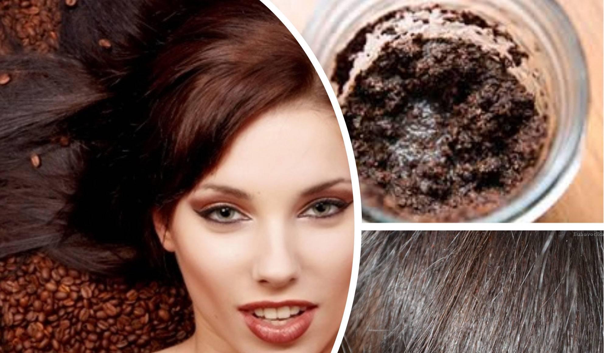 Цвет волос кофе: варианты оттенков и советы по окрашиванию