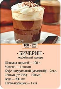 Кофе бичерин