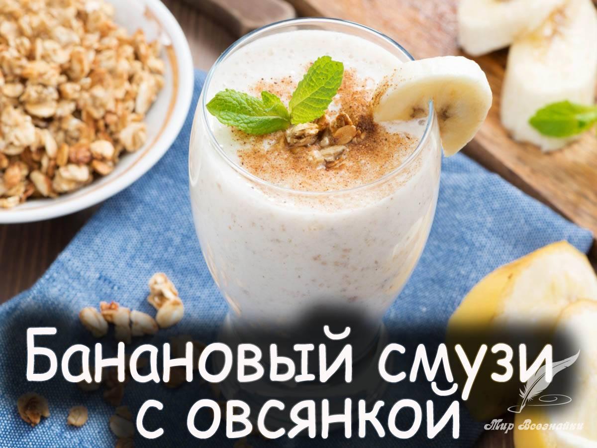 Смузи с овсянкой – рецепты и особенности приготовления