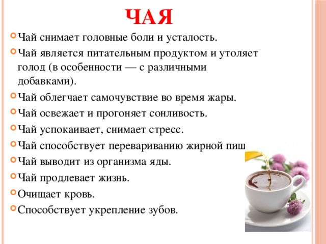 Можно ли добавлять мед в горячий чай. как пить чай с медом