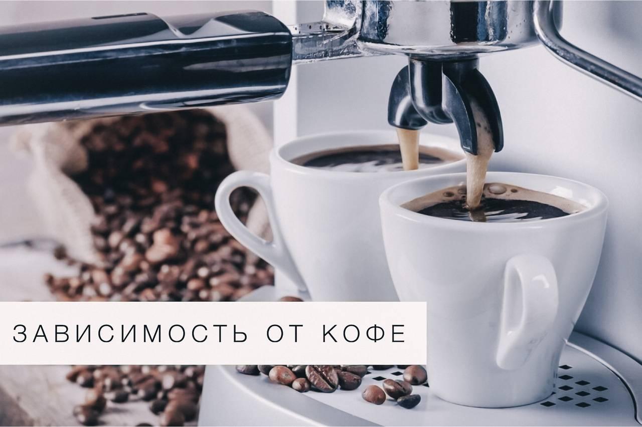 Как формируется кофеиновая зависимость и опасно ли это?