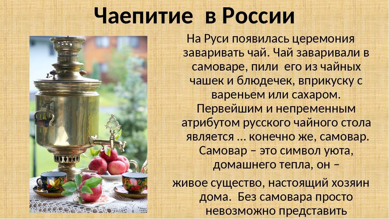 Русский чай, особенности русского чаепития