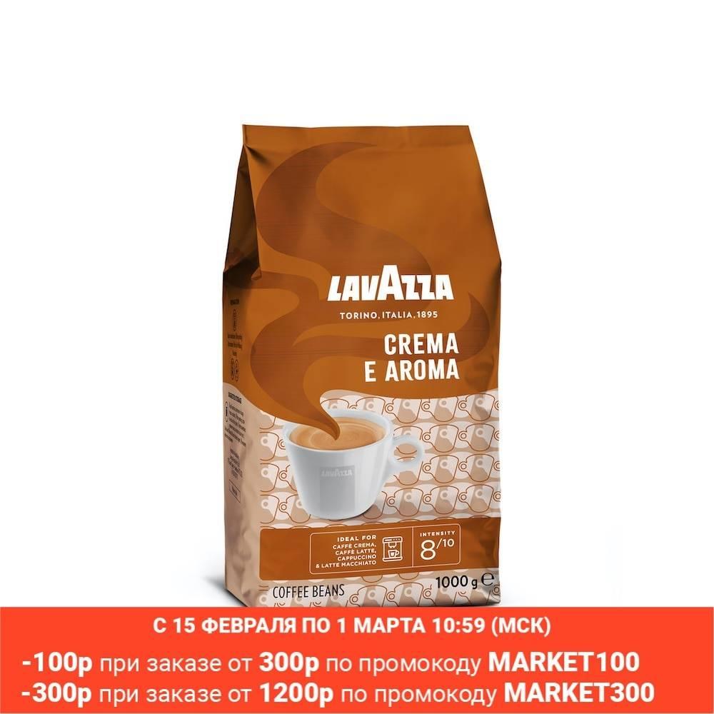 Кофе Lavazza
