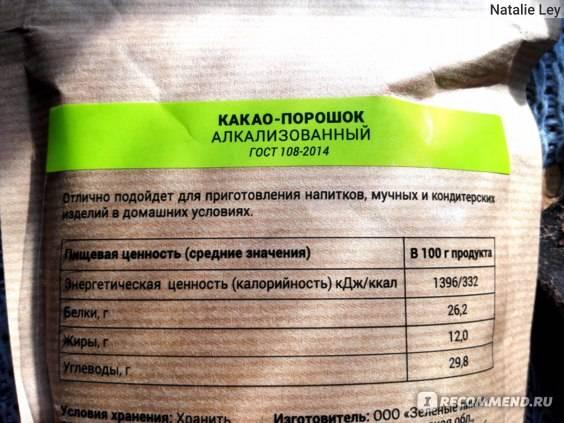 Алкализованное какао: что это такое, польза и вред какао-порошка