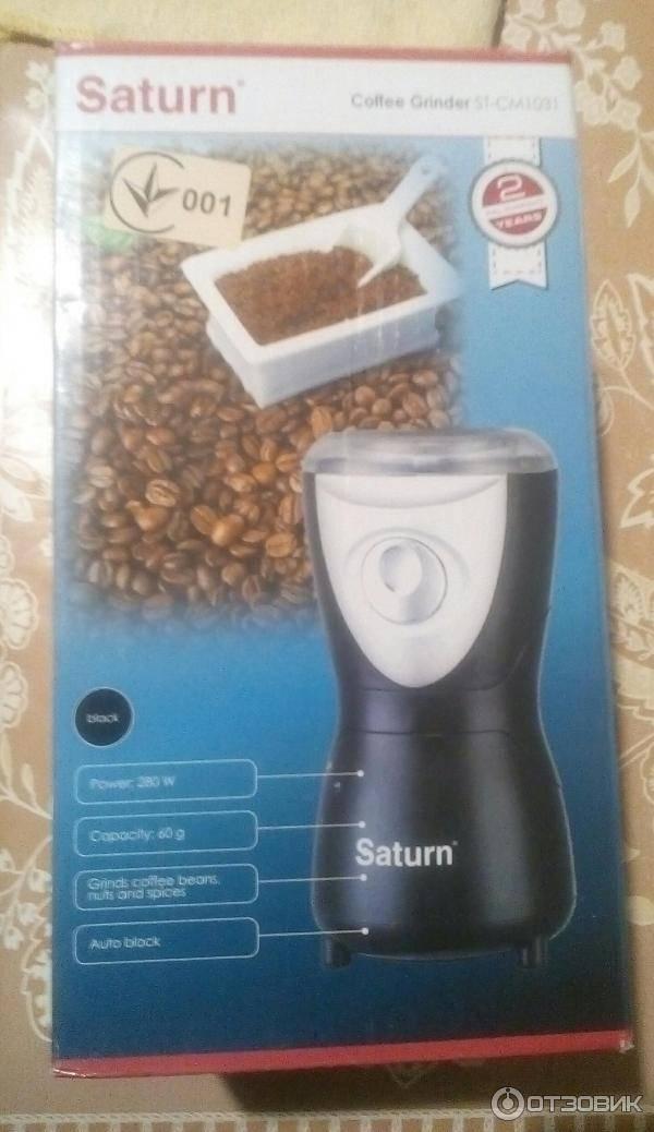 Кофемолка saturn st-cm1031 - купить | цены | обзоры и тесты | отзывы | параметры и характеристики | инструкция