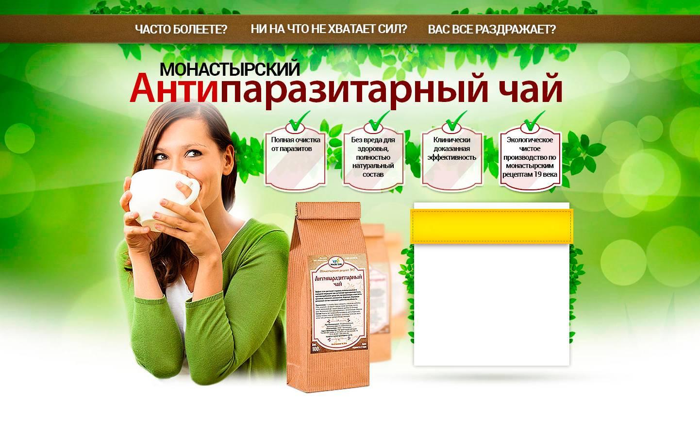Как пить монастырский чай от паразитов – очищаем организм народными средствами