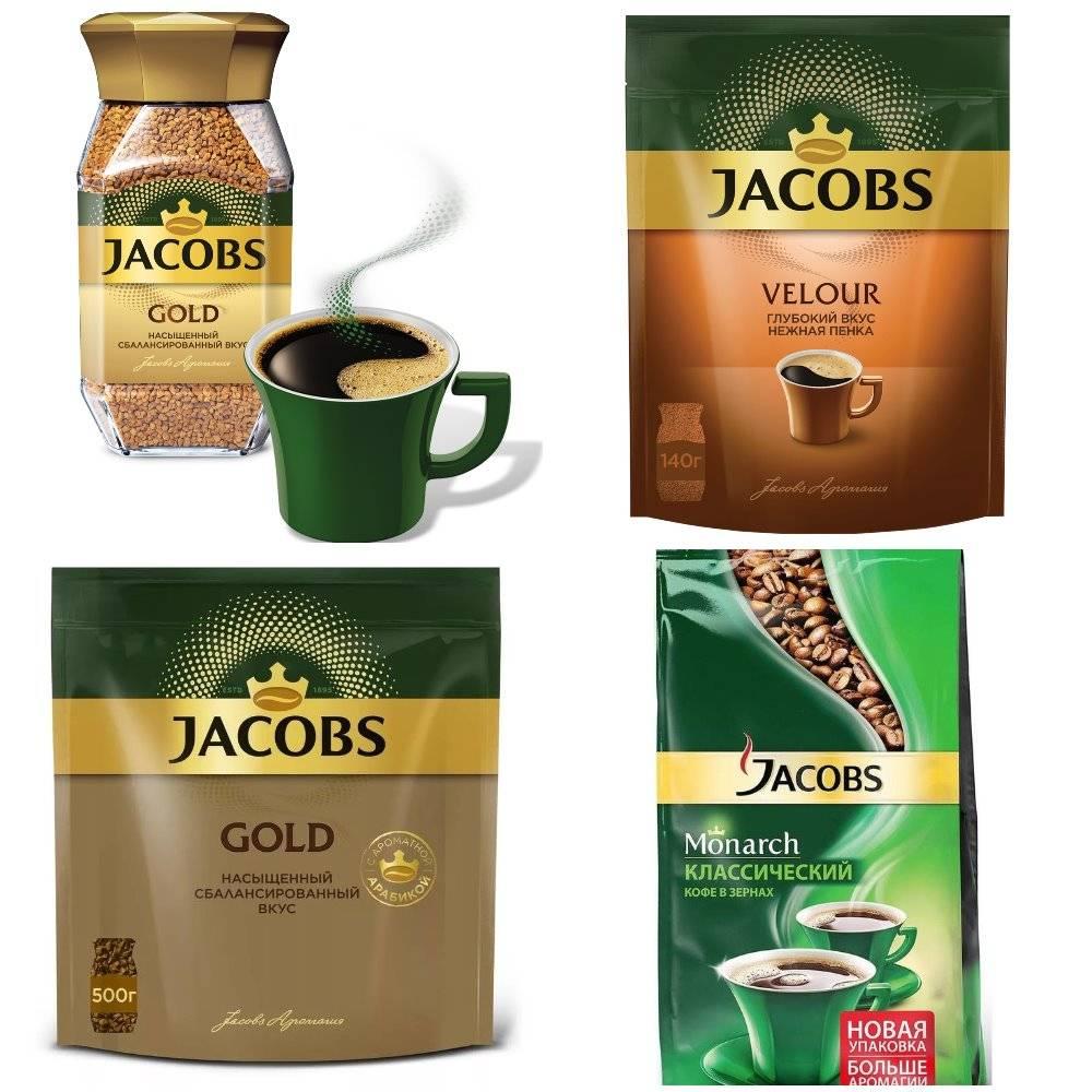 Кофе якобс: виды, история, состав
