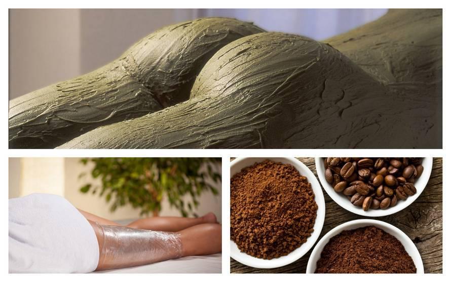 Антицеллюлитное обертывание с кофеином дома — легко и просто