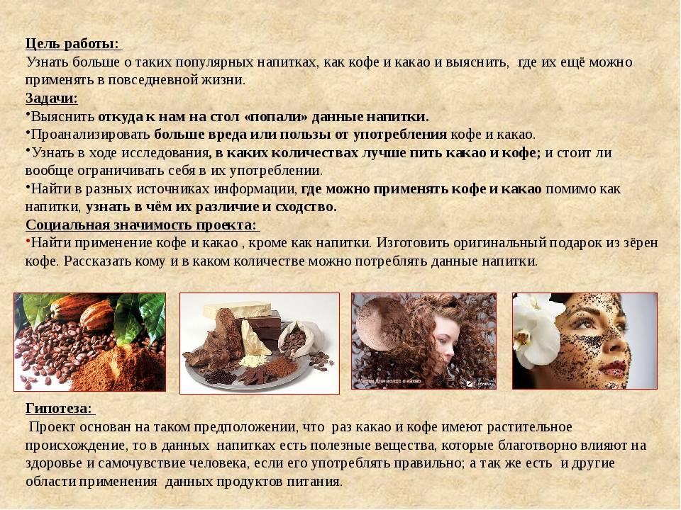 Какао-порошок: польза и вред для здоровья, рекомендации по употреблению напитка