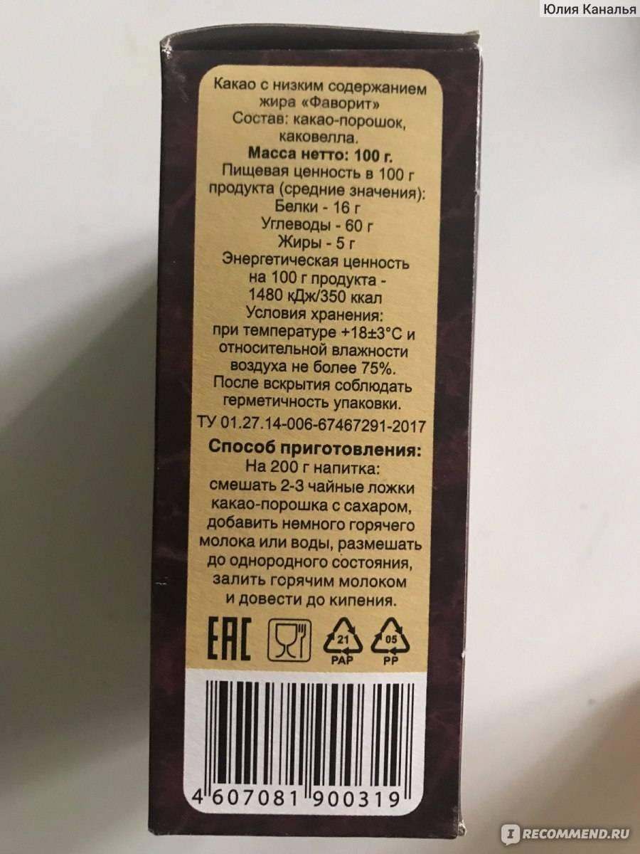 Какао калорийность диетические свойства. пищевая ценность