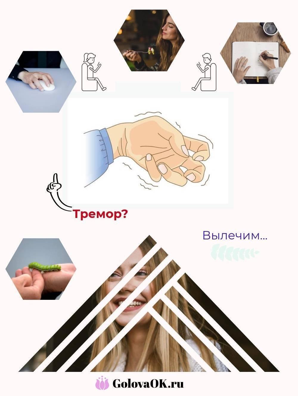 Тремор (трясутся руки, голова, тело): причины и лечение тремора - напоправку – напоправку