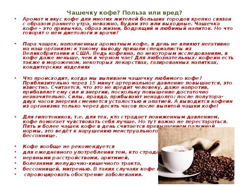 Кофе – польза и вред для женщин, калорийность