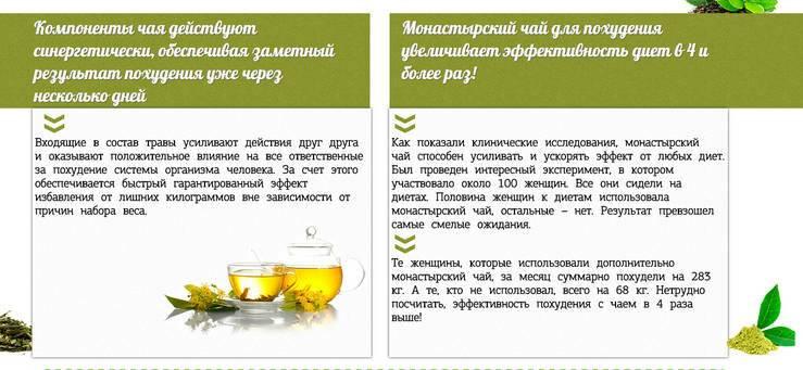 Травяные чаи для похудения: рецепты в домашних условиях