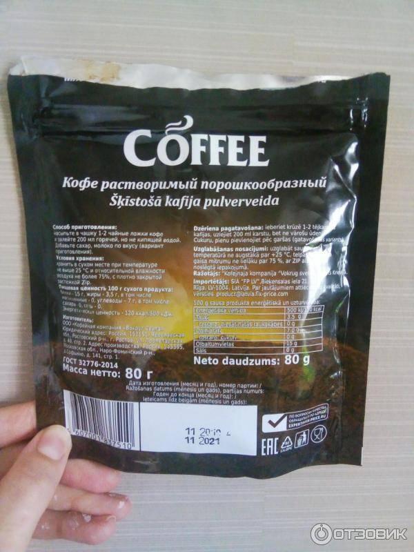 Гост кофе