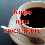 Можно ли пить кофе во время месячных - wiki-medikus.ru