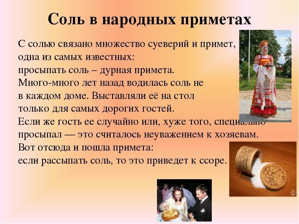 Семейные приметы и суеверия про мужа и жену, для дома и семьи, счастливой жизни