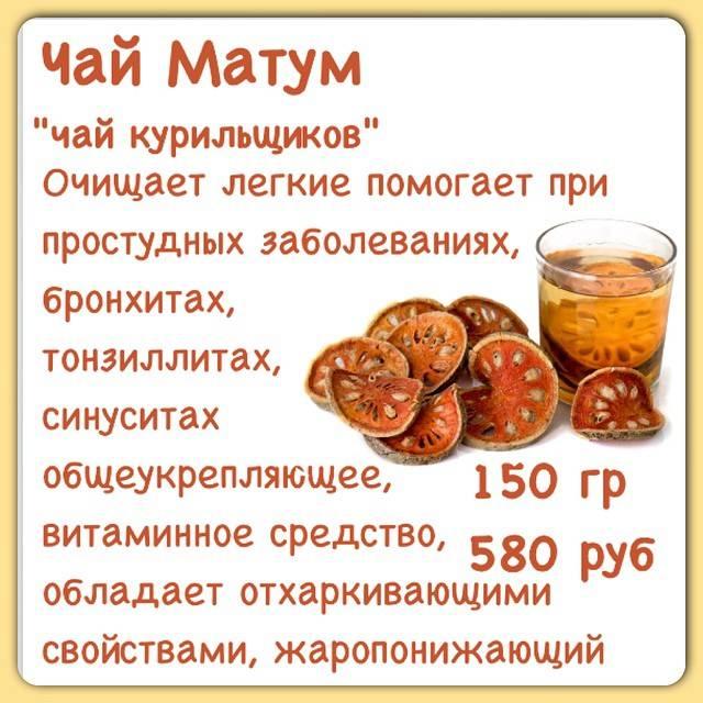 Свойства чая матум из тайланда, как заваривать и пить