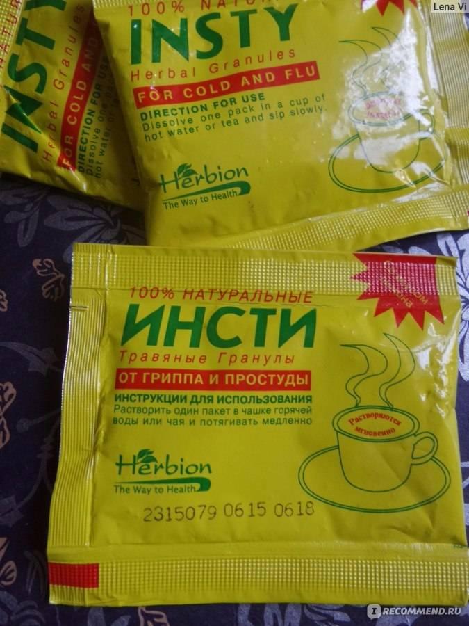 Чай инсти: инструкция по применению, можно ли при беременности