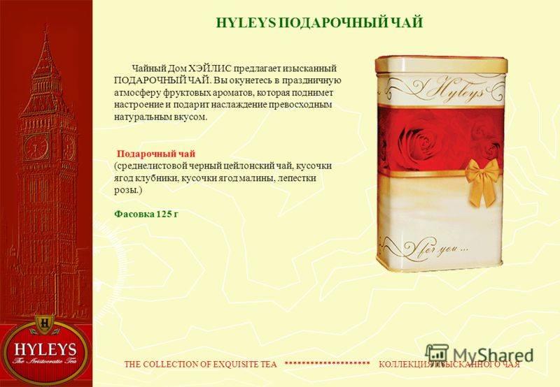 Подробное описание и ассортимент чая Хэйлис