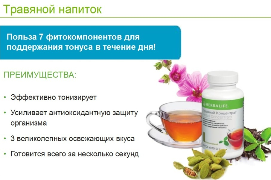 Травяной чай Гербалайф