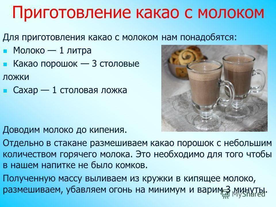 Варим какао – радуем домашних! как варить какао на молоке, из порошка, со сгущенкой, с медом, с корицей и маршмеллоу - автор екатерина данилова - журнал женское мнение