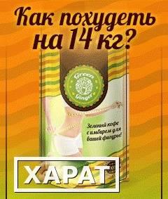 Зеленый кофе с имбирем: отзывы врачей, характеристика и правила применения средства для похудения