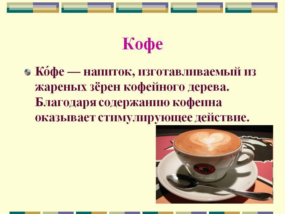 Мифы и факты о кофе