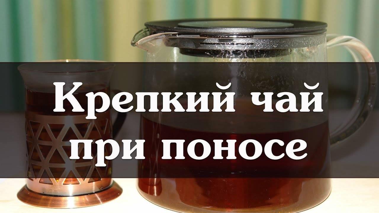 Крепкий чай при поносе помогает ли, какой чай пить: зеленый, с сахаром? - советы врача