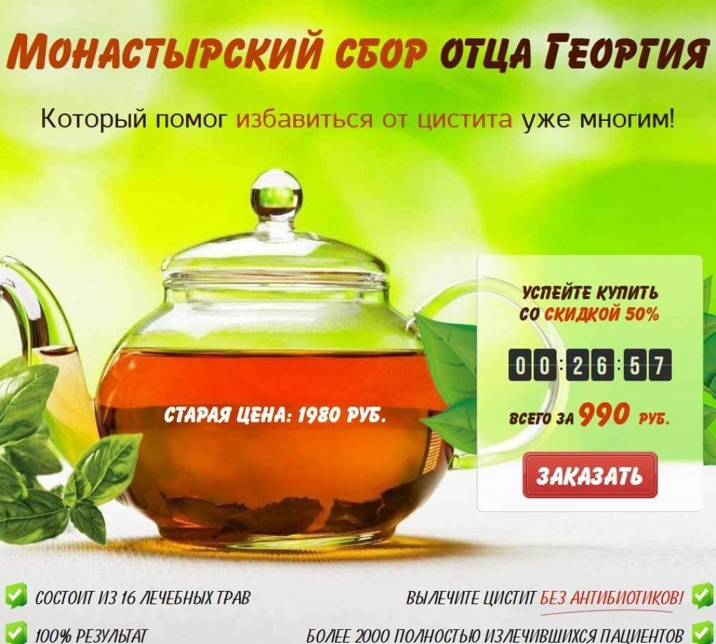 Монастырский чай от диабета — специальный диабетический состав