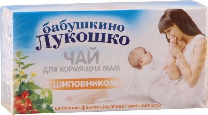 Чай бабушкино лукошко для кормящих мам, отзывы о напитке