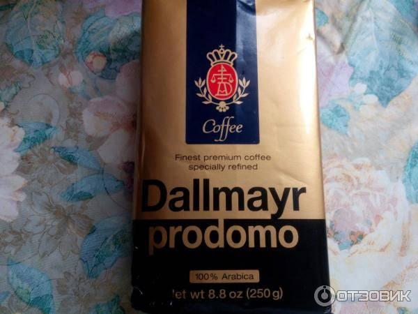 Немецкое качество в каждой чашечке кофе даллмайер