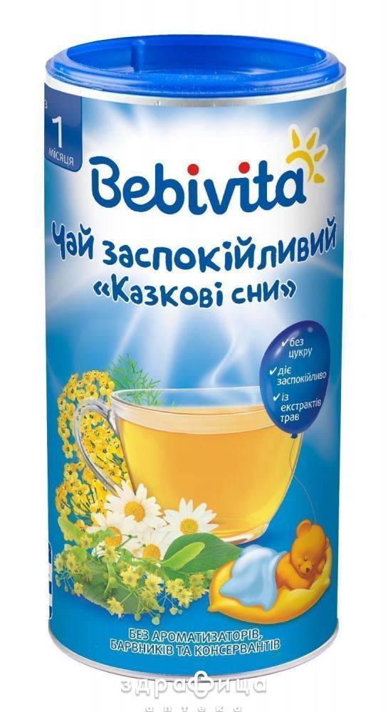 Успокаивающий чай из трав в аптеке для детей и взрослых