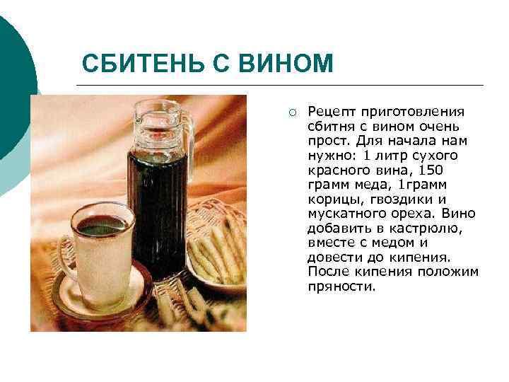 Рецепты приготовления сбитня в домашних условиях (алкогольного и безалкогольного), как готовить