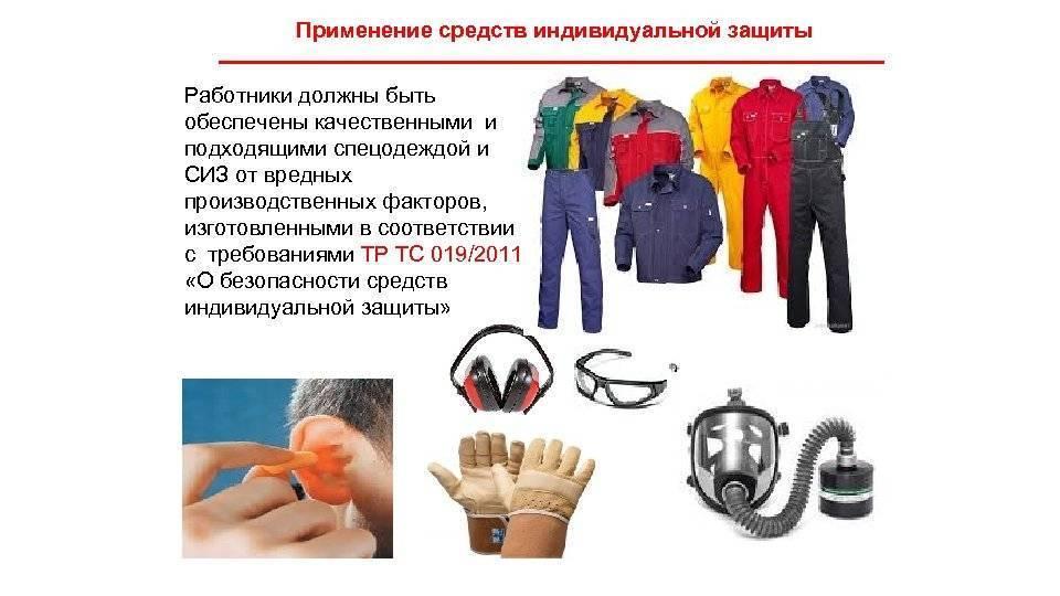 Обеспечение работников средствами индивидуальной защиты