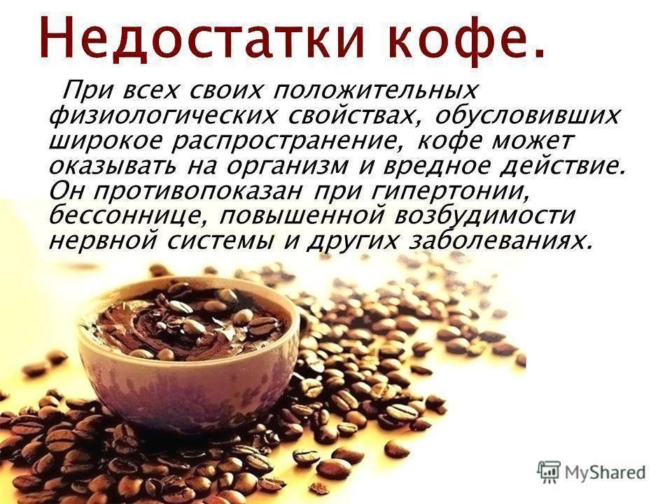 Сублимированный кофе: чем полезен и чем вреден