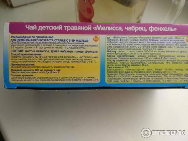 Чай «бабушкино лукошко» для кормящих мам: применение, отзывы, особенности вариантов с шиповником и анисом