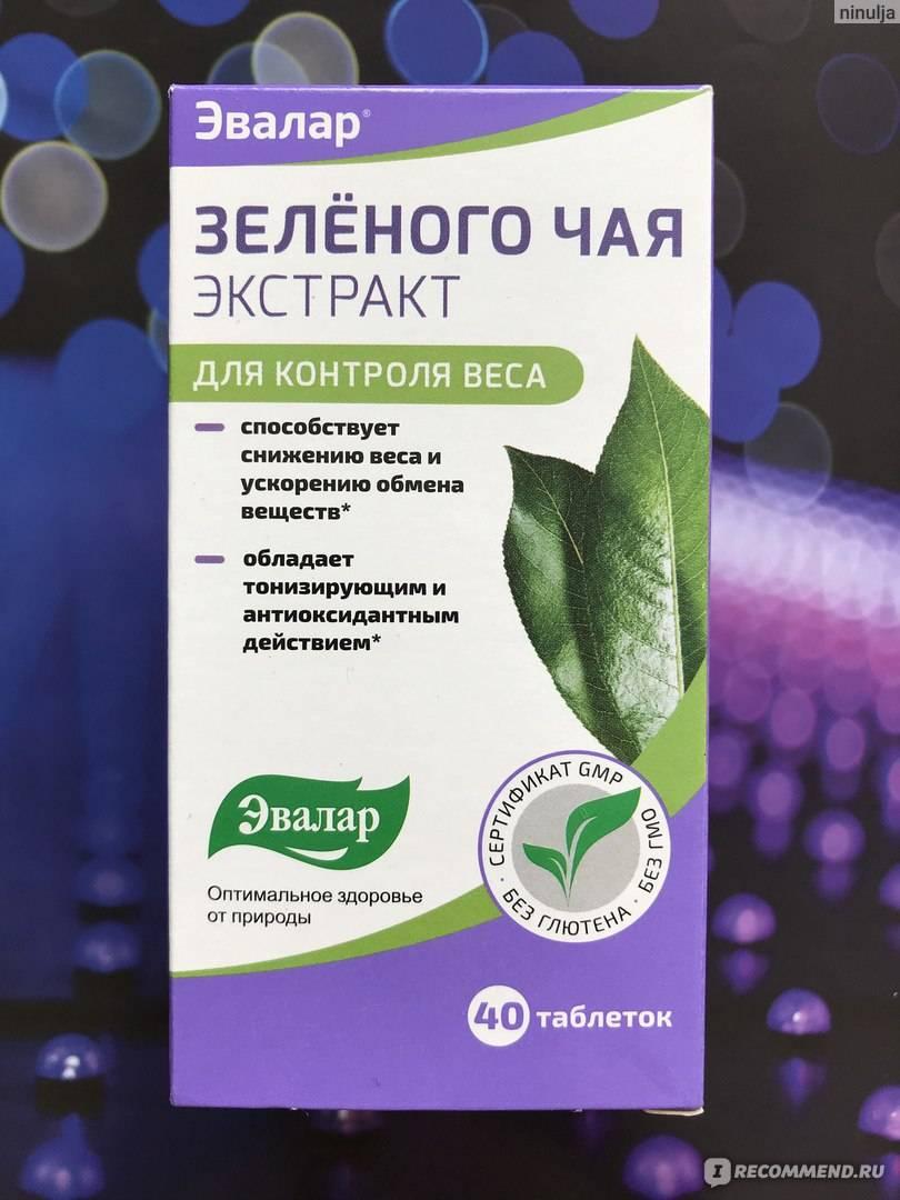 Экстракт зеленого чая эвалар: отзывы, инструкция по применению и цена - medside.ru