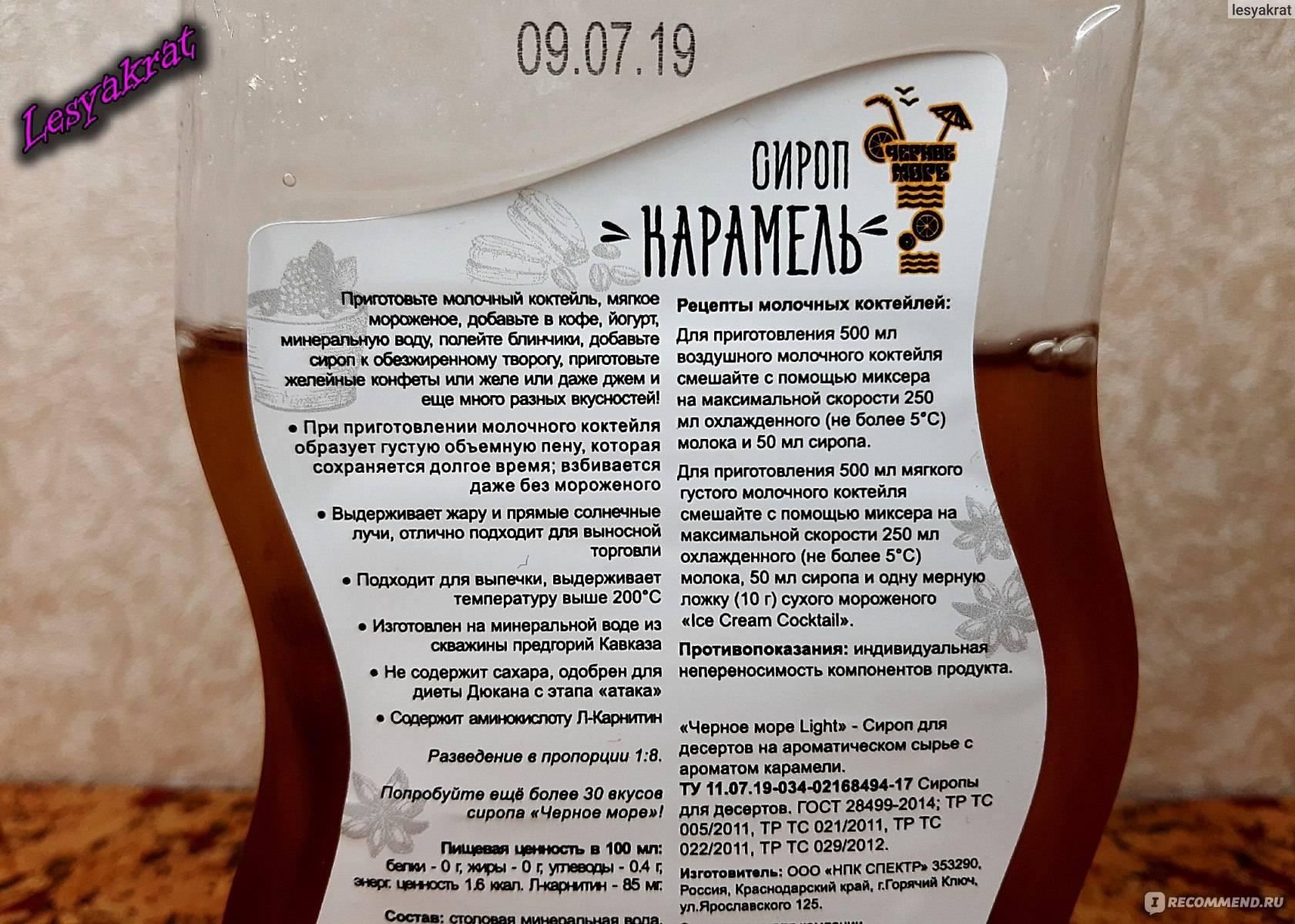 Кофейный сироп - 7 пошаговых фото в рецепте
