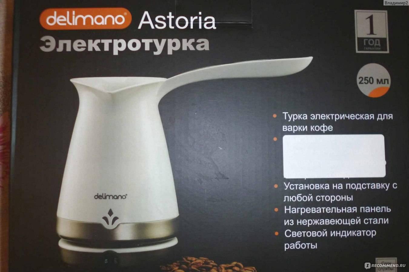 Как выбрать электротурку для кофе – рейтинг лучших электротурок, цены