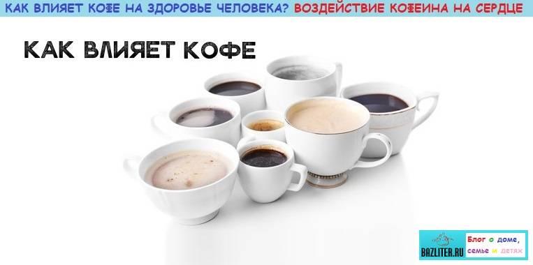 3 факта о том, как кофе влияет на вязкость крови — разжижает ли он ее или сгущает?