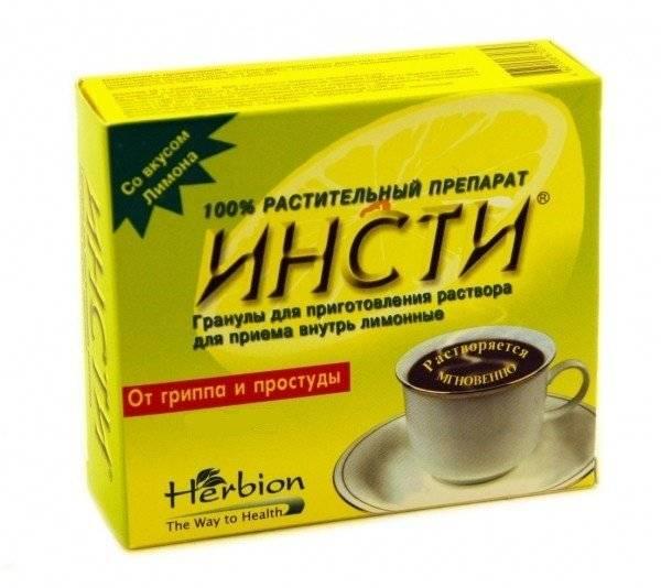 Инсти чай от гриппа и простуды: действие и применение, инструкция